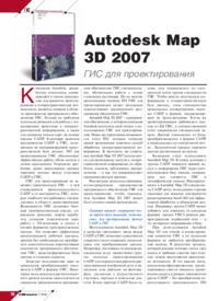 Журнал Autodesk Map 3D 2007. ГИС для проектирования