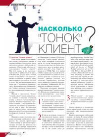 Журнал Насколько «тонок» клиент?
