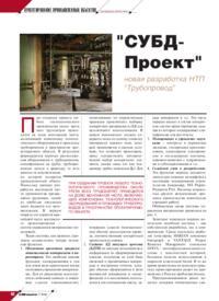 Журнал «СУБД-Проект». Новая разработка НТП «Трубопровод»