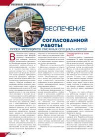 Журнал Обеспечение согласованной работы проектировщиков смежных специальностей