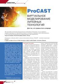 Журнал ProCAST - виртуальное моделирование литейных технологий. Для тех, кто привык быть впереди