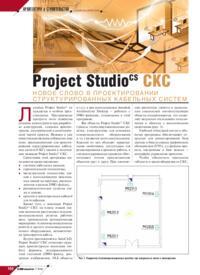 Журнал Project StudioCS СКС. Новое слово в проектировании структурированных кабельных систем