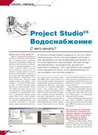 Журнал Project StudioCS Водоснабжение. С чего начать?