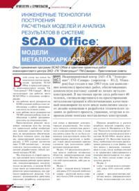 Журнал Инженерные технологии построения расчетных моделей и анализа результатов в системе SCAD Office: модели металлокаркасов