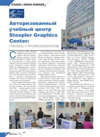 Журнал Авторизованный учебный центр Steepler Graphics Center: учитесь у профессионалов
