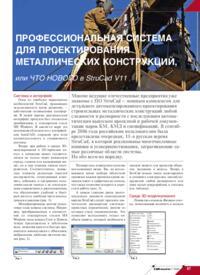 Журнал Профессиональная система для проектирования металлических конструкций, или Что нового в StruCad V11