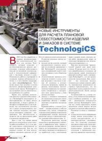 Журнал Новые инструменты для расчета плановой себестоимости изделий и заказов в системе TechnologiCS