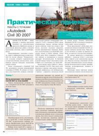 Журнал Практические приемы работы с точками в Autodesk Civil 3D 2007
