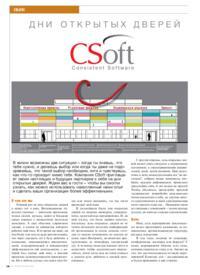Журнал Дни открытых дверей CSoft