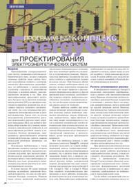 Журнал Программный комплекс EnergyCS для проектирования электроэнергетических систем
