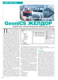 Журнал GeoniCS ЖЕЛДОР - САПР для проектирования железных дорог