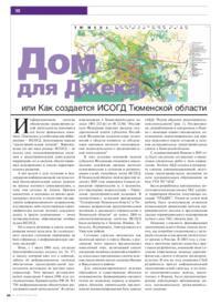 Журнал Дом для Джека, или Как создается ИСОГД Тюменской области