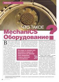 Журнал Что такое MechaniCS Оборудование?