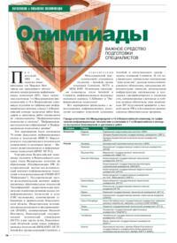 Журнал Олимпиады - важное средство подготовки специалистов