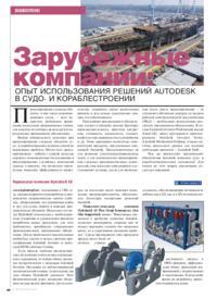 Журнал Зарубежные компании: опыт использования решений Autodesk в судо- и кораблестроении