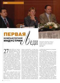 Журнал Интервью Кэрол Барц