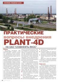Журнал Практические вопросы внедрения PLANT-4D на ОАО «Славнефть-ЯНОС»
