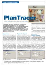 Журнал PlanTracer - часть информационной системы БТИ