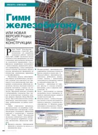 Журнал Гимн железобетону, или Новая версия Project StudioCS Конструкции