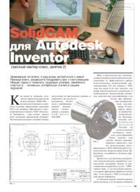 Журнал SolidCAM для Autodesk Inventor (заочный мастер-класс, занятие 2)
