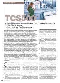 Журнал TCS500 - новый лидер цифровых систем цветного сканирования, печати и копирования