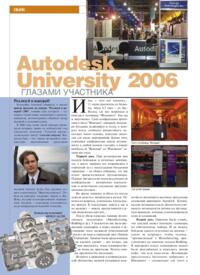 Журнал Autodesk University 2006 глазами участника