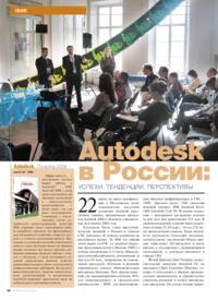 Журнал Autodesk в России: успехи, тенденции, перспективы