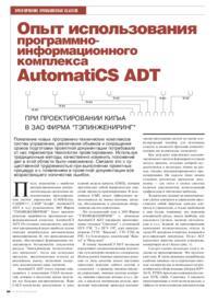 Журнал Опыт использования программно-информационного комплекса AutomatiCS ADT при проектировании КИПиА в ЗАО Фирма «ТЭПИНЖЕНИРИНГ»