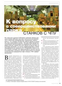 Журнал К вопросу о совершенствовании парка станков с ЧПУ