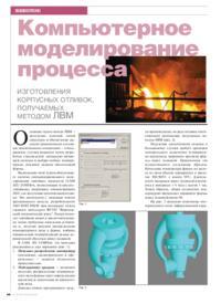 Журнал Компьютерное моделирование процесса изготовления корпусных отливок, получаемых методом ЛВМ