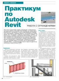 Журнал Практикум по Autodesk Revit. Работа с ограждениями