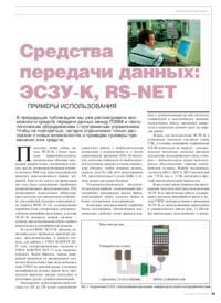 Журнал Средства передачи данных: ЭСЗУ-К, RS-NET. Примеры использования
