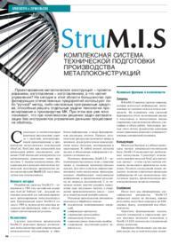 Журнал StruM.I.S - комплексная система технической подготовки производства металлоконструкций