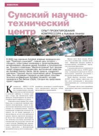 Журнал Сумский научно-технический центр. Опыт проектирования компрессора в Autodesk Inventor