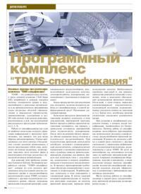 Журнал Программный комплекс «TDMS-спецификация»