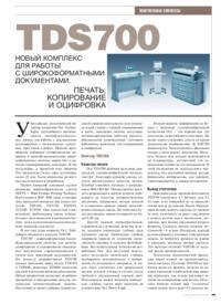 Журнал TDS700 - новый комплекс для работы с широкоформатными документами. Печать, копирование и оцифровка