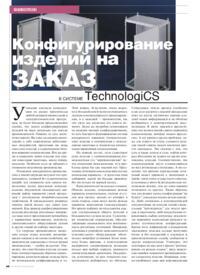 Журнал Конфигурирование изделий на заказ в системе TechnologiCS