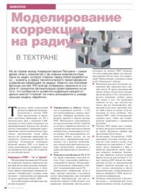 Журнал Моделирование коррекции на радиус в Техтране