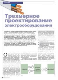 Журнал Трехмерное проектирование электрооборудования
