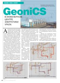 Журнал GeoniCS в Инженерном центре энергетики Урала