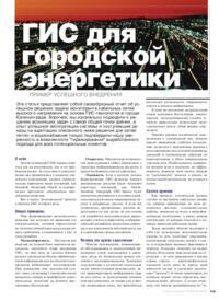 Журнал ГИС для городской энергетики: пример успешного внедрения