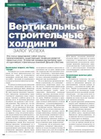 Журнал Вертикальные строительные холдинги. Залог успеха