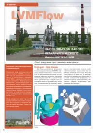Журнал LVMFlow на Оскольском заводе металлургического машиностроения: опыт внедрения программного комплекса