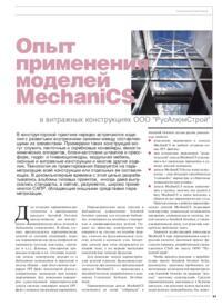 Журнал Опыт применения моделей MechaniCS в витражных конструкциях ООО «РусАлюмСтрой»