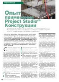 Журнал Опыт применения Project StudioCS Конструкции для проектирования монолитных железобетонных конструкций в ОАО «Ярпромстройпроект»