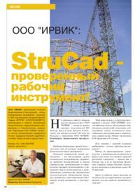 Журнал ООО «ИРВИК»: StruCad - проверенный рабочий инструмент!