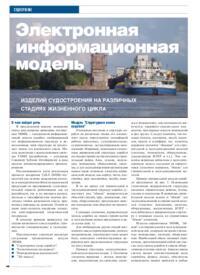 Журнал Электронная информационная модель изделий судостроения на различных стадиях жизненного цикла