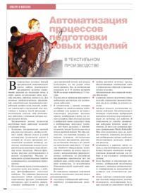 Журнал Автоматизация процессов подготовки новых изделий в текстильном производстве