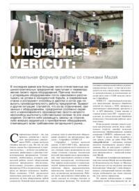 Журнал Unigraphics + VERICUT: оптимальная формула работы со станками Mazak