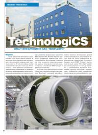 Журнал TechnologiCS: опыт внедрения в ЗАО «ВолгАэро»